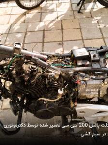 تعمیر موتورسیکلت پالس 200