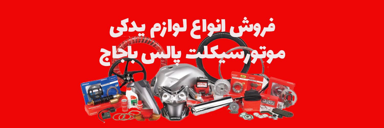فروش انواع لوازم یدکی موتورسیکلت پالس باجاج